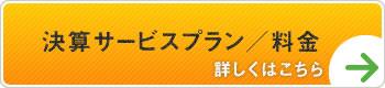 決算サービスプラン/料金